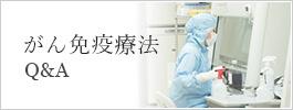 がん免疫療法Q&A
